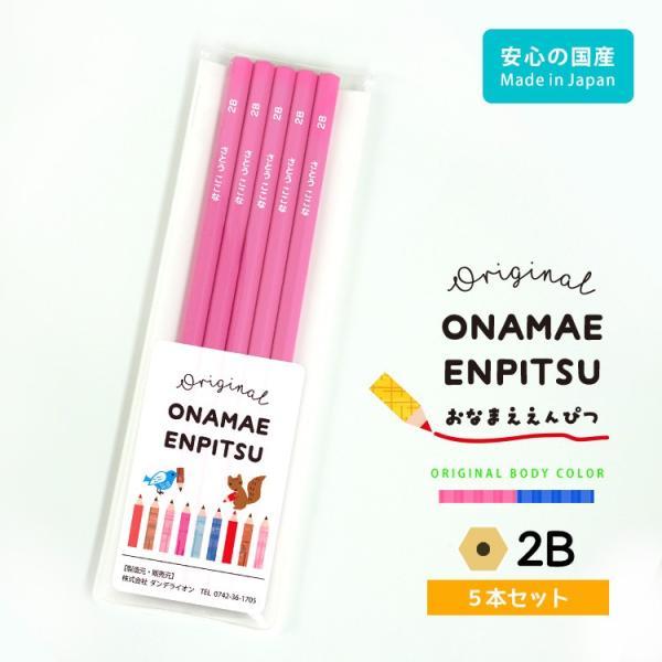 名入れ鉛筆 ビビッド 5本 2B 名前入れ 文字のみ ノンキャラクター おなまえ鉛筆