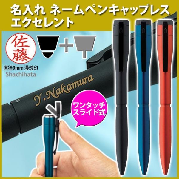ネームペン 名入れ)CAPLESS EX -キャップレス エクセレント-/シヤチハタ/ボールペン+シャープ+ネーム印/多機能ペン