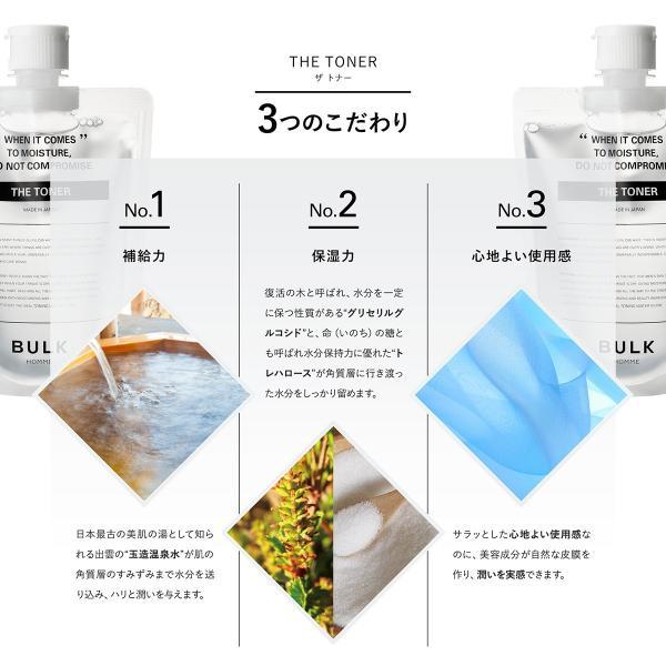 化粧水 メンズ バルクオム THE TONER ザ トナー  低刺激 化粧水 男性用化粧水 保湿 BULK HOMME|bulkhomme|05