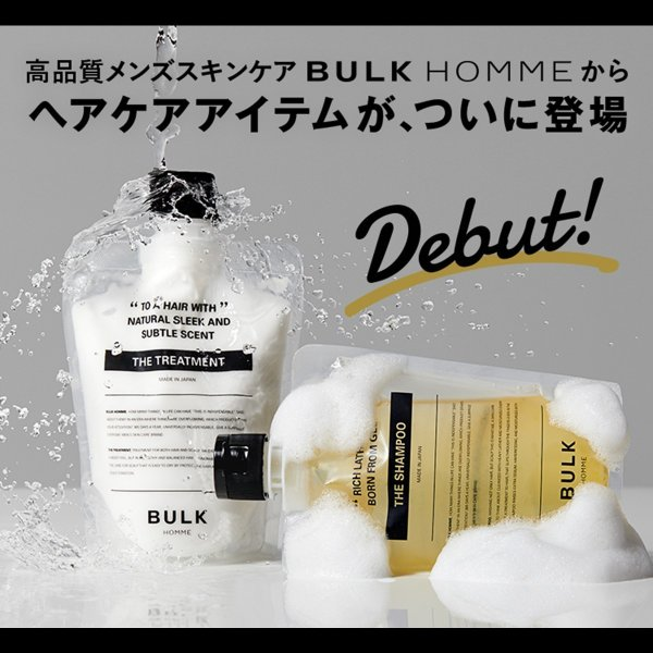 【バルクオム公式】THE TREATMENT(ザ トリートメント)|ノンシリコン ヘアトリートメント 男性用 頭皮 乾燥 BULK HOMME(BULKHOMME)|bulkhomme|02