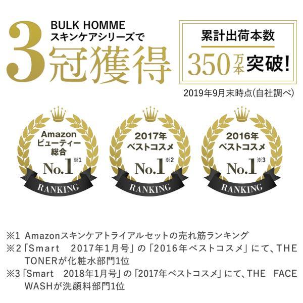 【バルクオム公式】HAIR CARE SET(シャンプー・トリートメント・スキャルプセラム)|メンズスキンケア BULK HOMME(BULKHOMME)|bulkhomme|11