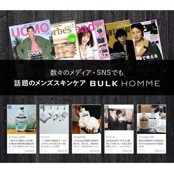 【バルクオム公式】HAIR CARE SET(シャンプー・トリートメント・スキャルプセラム)|メンズスキンケア BULK HOMME(BULKHOMME)|bulkhomme|13