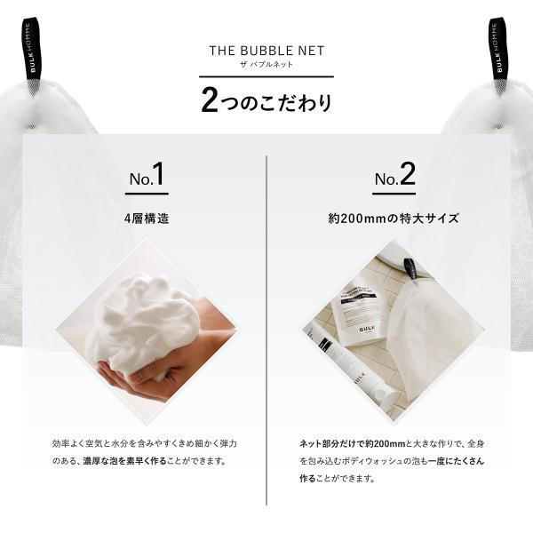 バルクオム THE FACE WASH&THE BUBBLE NET SET 洗顔料 泡立てネット BULK HOMME bulkhomme 06