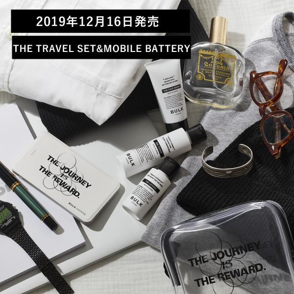 クリスマス ギフト バルクオム THE TRAVEL SET&MOBILE BATTERY トラベルセット モバイルバッテリー|bulkhomme