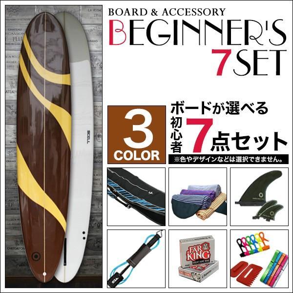 ロングボード 9'0 初心者セット サーフボード SCELL 初心者7点SET 第4弾 bulls-surf-jp