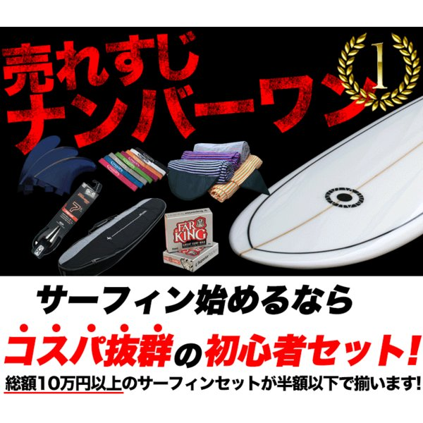 ロングボード 9'0 初心者セット サーフボード SCELL 初心者7点SET 第4弾 bulls-surf-jp 05