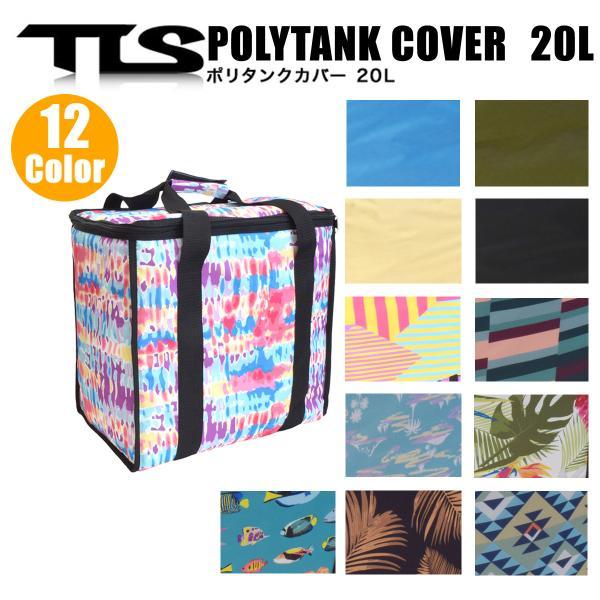 TOOLS ポリタンクカバー 20L 新色 大容量 ケース ポリタンクケース クーラーボックス サーフィン アウトドア ツールス TLS 20リットル用 POLYTANK COVER