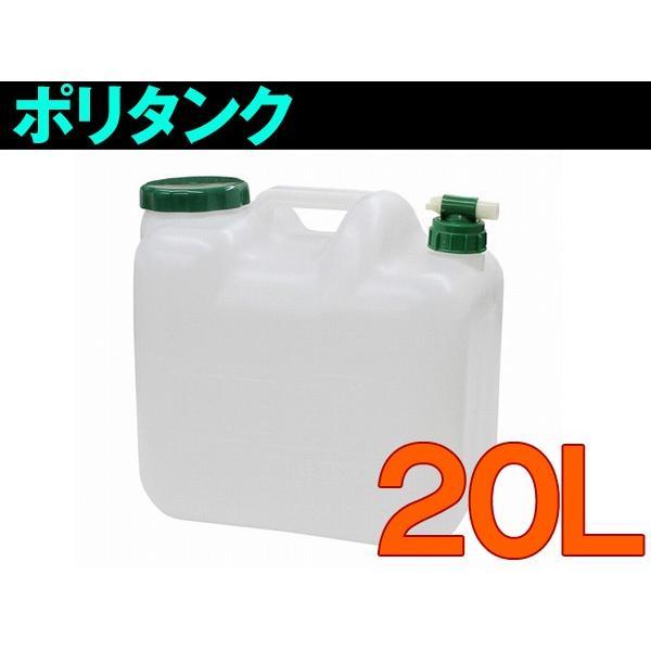 ポリタンク 20L コック付 ウォータータンク TLS ツールス 水缶 アウトドア