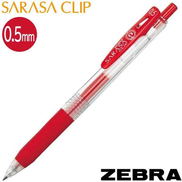 【ネコポス対応○】ゼブラ サラサクリップ ボールペン 0.5mm インク色:赤【 P-JJ15-R】