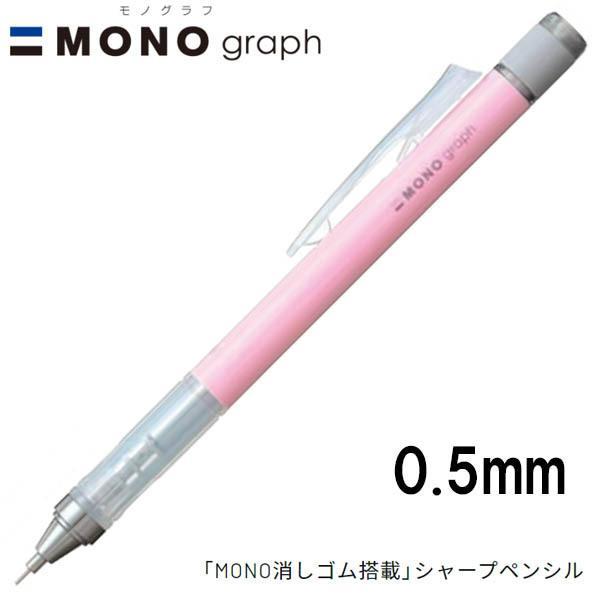 【ネコポス対応〇】 トンボ鉛筆 MONO graph モノグラフ 0.5 パステルカラー [コーラルピンク] 0.5mm シャープペンシル DPA-136D MONO消しゴム付 シャーペン