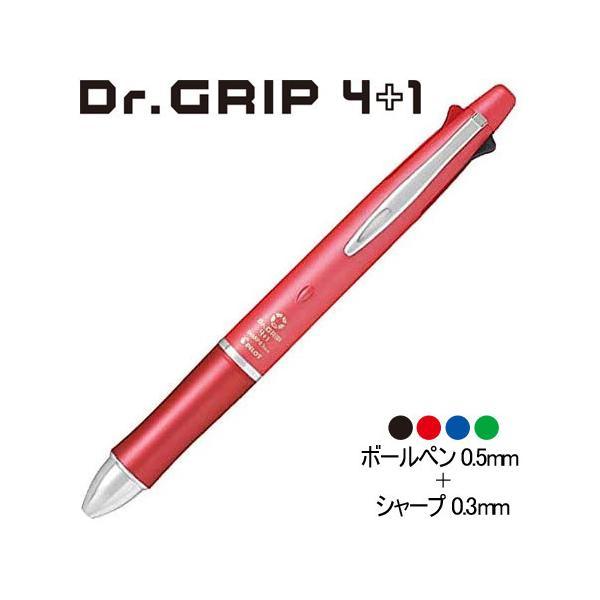 【ネコポス対応〇】パイロット[PILOT] ドクターグリップ4+1 ボール0.5mm+シャープ0.3mm [パールレッド] BKHDF1SEF3-PR 油性ボールペン4色+シャープペンシル