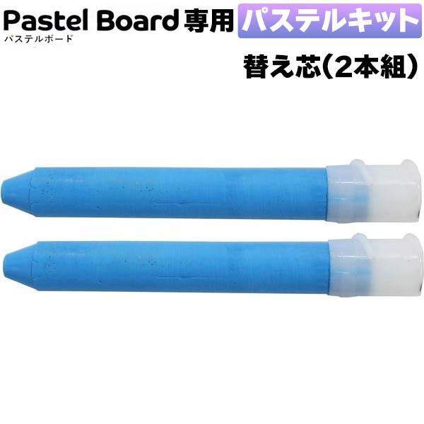 サンケーキコム パステルボード専用 パステルキット替え芯 [2本入り/ブルー] PKIT-BU-2 固形マーカー 粉が出ない 専用マーカー