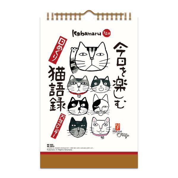 【ネコポス対応〇】 新日本カレンダー 2022年 カレンダー 岡本肇 今日を楽しむ猫語録日めくり (万年 日めくりカレンダー) NK-8655 令和4年 卓上カレンダー