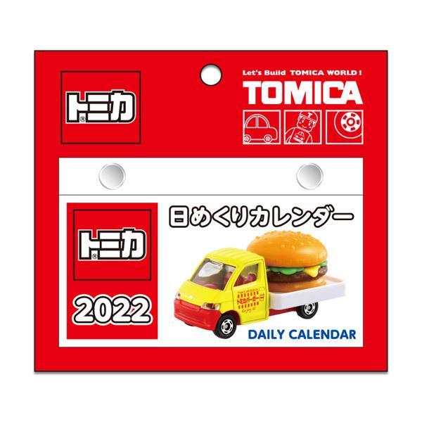 新日本カレンダー 2022年 カレンダー トミカ 日めくりカレンダー [120×130mm] NK-8820 令和4年 壁掛け 卓上カレンダー 365日 まいにち1だい