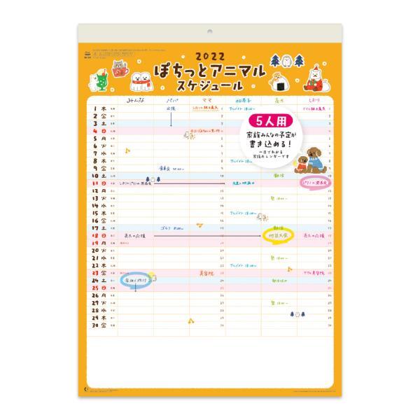 新日本カレンダー 2022年 カレンダー 壁掛け ぽちっとアニマルスケジュール [535×380mm] NK-62 令和4年 壁掛けカレンダー 家族の予定/スケジュール管理
