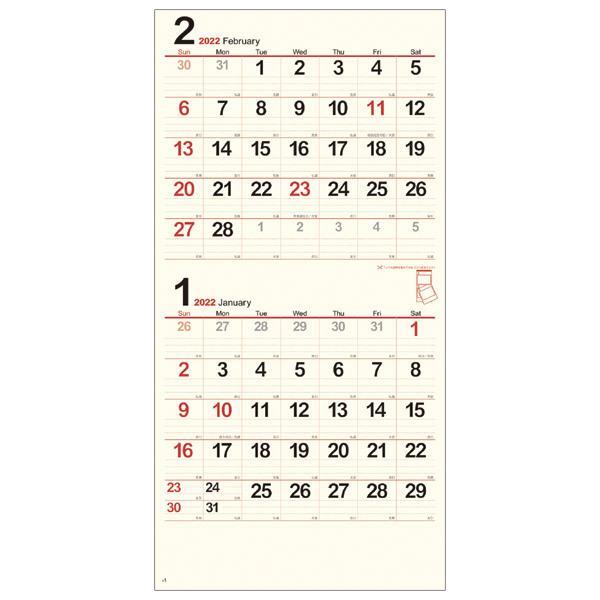 新日本カレンダー 2022年 カレンダー 壁掛け クリームメモ月表 2ヶ月タイプ [535×254mm] NK-167 令和4年 シンプル 見やすい 壁掛けカレンダー スケジュール管理