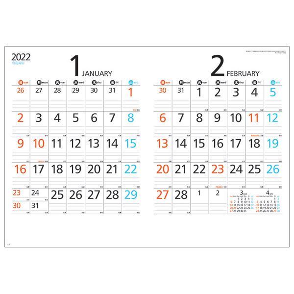 新日本カレンダー 2022年 カレンダー 壁掛け 2ヶ月スケジュール・メモ(ヨコ型) [380×520mm] NK-443 令和4年 シンプル 見やすい 壁掛けカレンダー 実用的