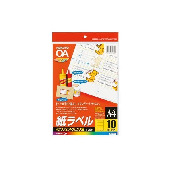 コクヨ インクジェットプリンタ用紙ラベル A4 10面 20枚 KJ-2165N