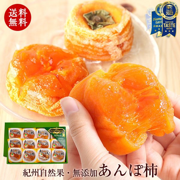 無添加スイーツ! 干し柿 紀州自然菓 あんぽ柿 和歌山県産 12個入 お返し 送料無料|bundara