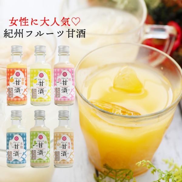 フルーツ甘酒6種セット