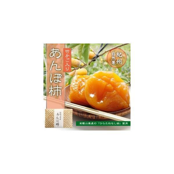 干し柿 紀州自  然菓「あんぽ柿」6個入竹かご入り