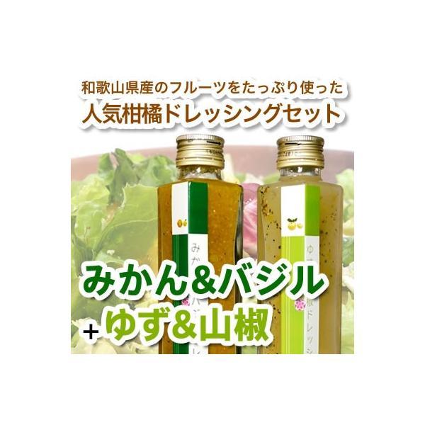 和歌山県産  フルーツドレッシング みかんバジル、ゆず山椒