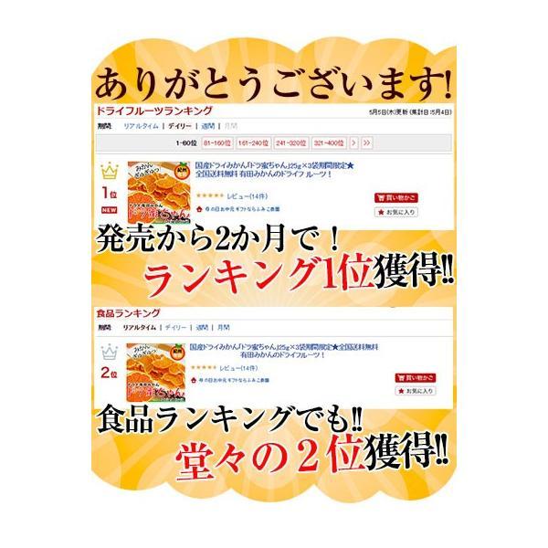 国産ドライみかん「ドラ蜜ちゃん」業務用大袋150g 有田みかんのドライフルーツ【4袋以上送料無料】 (fy3)|bundara|05