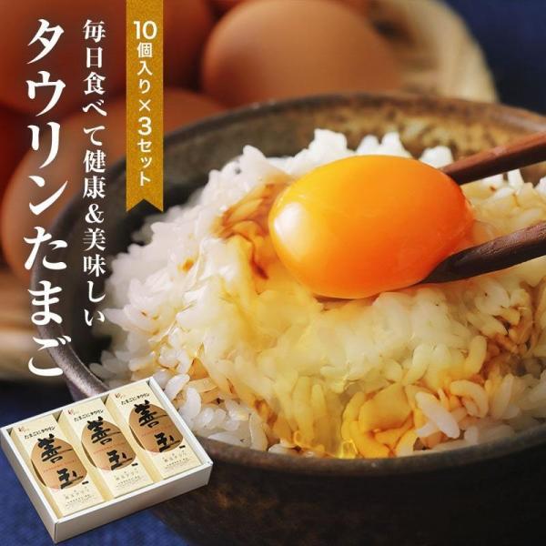 おいしく安全! タウリンたまご 30個入(10個×3パック) 葉酸・タウリンが豊富!旨味、コク、甘みが強く美味しい卵 送料無料