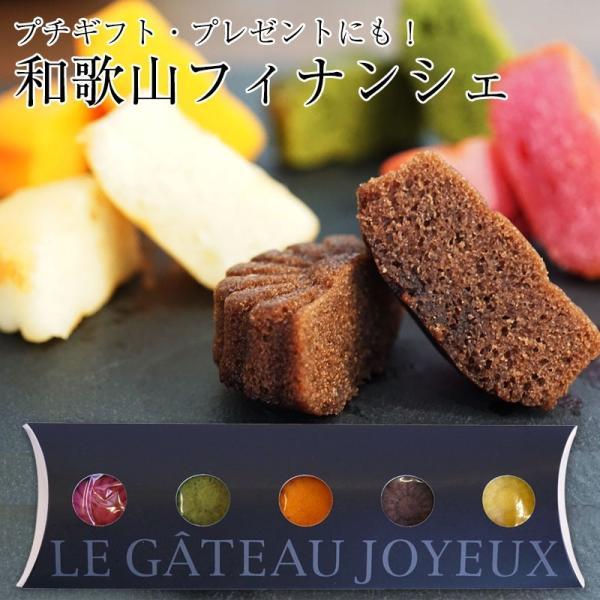 プチギフト スイーツ お菓子 和歌山フィナンシェ5個入(ショコラ、みかん、ゆず、イチゴ、抹茶)フルーツ香る上品な焼き菓子 (fy2)