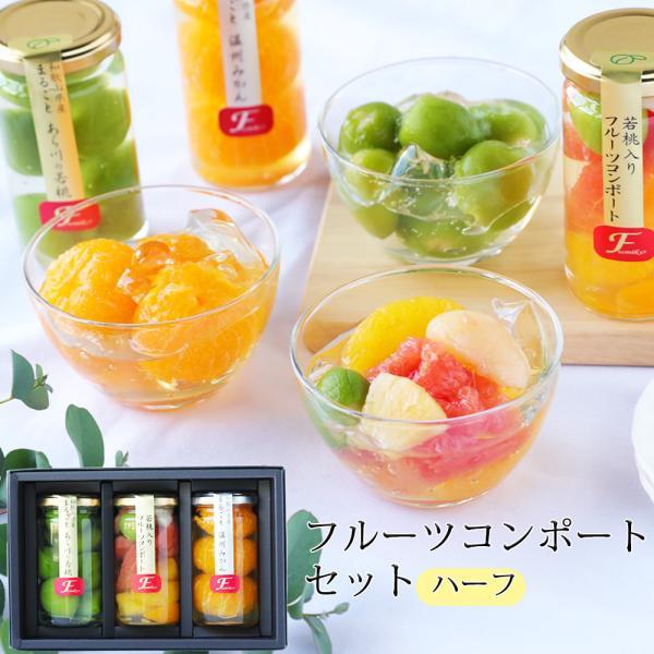 和歌山県産フルーツコンポートハーフ3本セット果物お菓子ギフトスイーツプレゼント御祝お礼お供え(fy4)