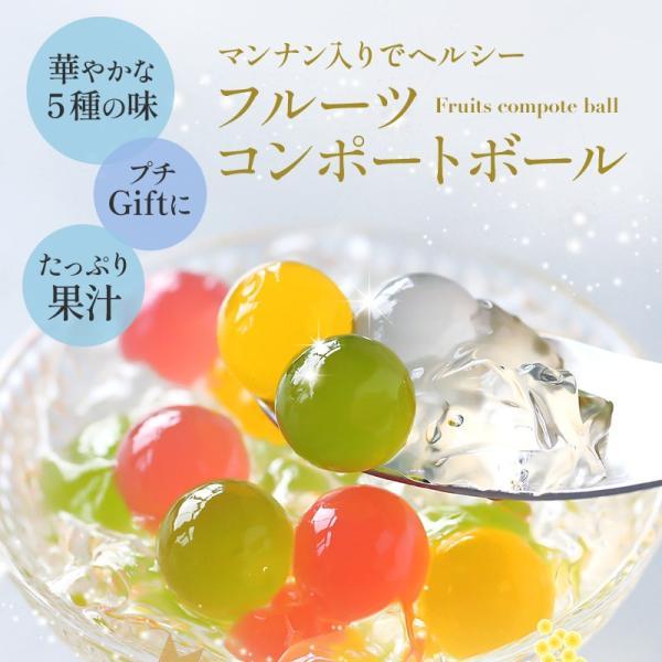 子供 プチギフト スイーツ 果汁たっぷり お味選べる フルーツゼリーボールコンポート 食べきりサイズ 185g ジュレ入ゼリーボール! (fy3)