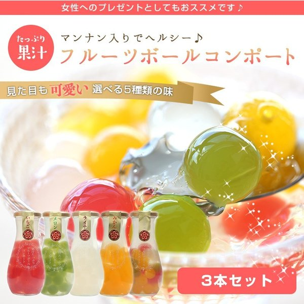 フルーツゼリーボールコンポート3本セット 送料無料 お菓子 ギフト スイーツ 内祝い 可愛い おしゃれ 果汁たっぷり!(fy5)