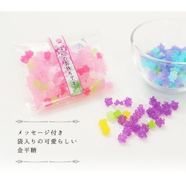 プチギフト 退職 お礼 お菓子 メッセージ入り 金平糖(こんぺいとう)コンペイトウ 30g bundara 02