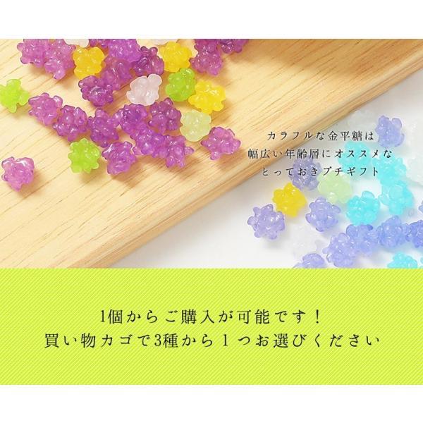 プチギフト 退職 お礼 お菓子 メッセージ入り 金平糖(こんぺいとう)コンペイトウ 30g bundara 09