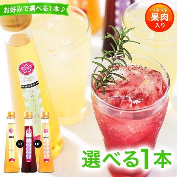 プチギフト 健康飲料 飲むお酢 果汁たっぷり!フルーティde酢(選べる1本)各200g いちじく、柚子、ブルーベリーからお選び下さい。 (fy3)
