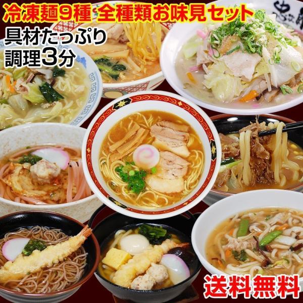 冷凍調理麺 9食セット