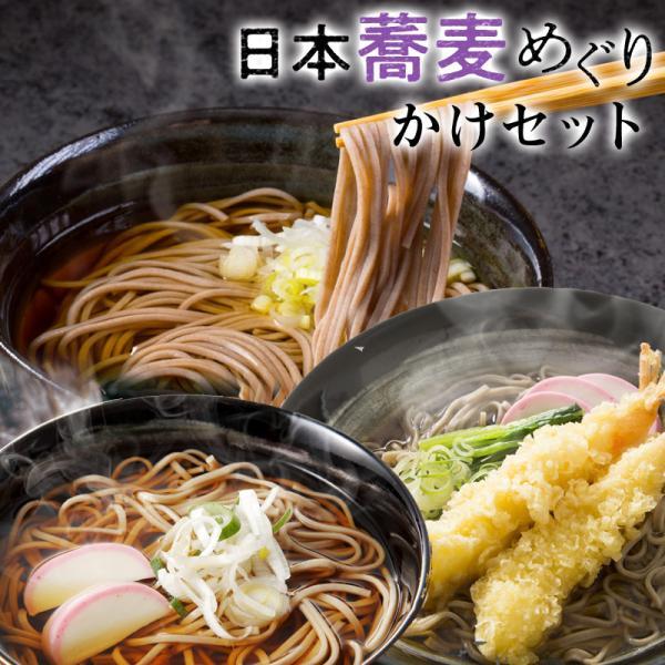 ギフト プレゼント 贈り物 日本蕎麦めぐり かけそばセット(濃縮スープだし6食付)送料無料 ギフト 蕎麦 信州そば へぎそば 出雲そば (fy4)