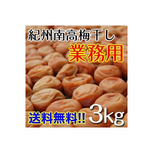 たっぷりお得に!業務用梅干し・南高梅3kg  (fy9)