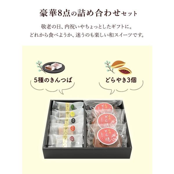 お歳暮 ギフト ふみこの和菓子セット6種8個入(きんつば5種、どら焼き3個)|bundara|02