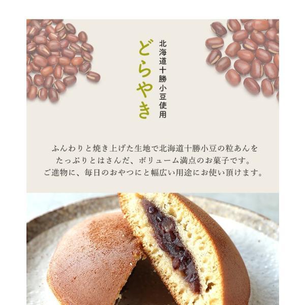 お歳暮 ギフト ふみこの和菓子セット6種8個入(きんつば5種、どら焼き3個)|bundara|05