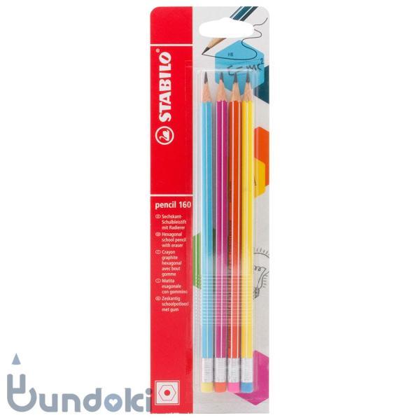 STABILO スタビロ Pencil 160・ビビッドカラーアソート4本セット・消しゴム付き (HB)