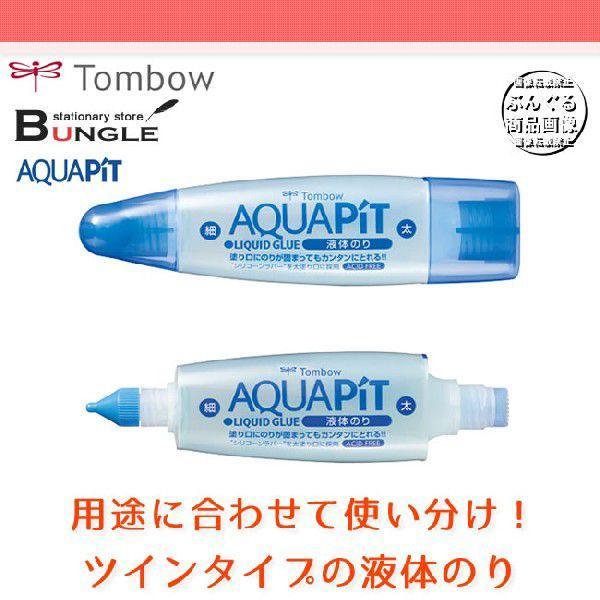 【ツインタイプ】トンボ鉛筆/液体のり<アクアピット>PT-WT 用途に合わせてスマートに使い分け!