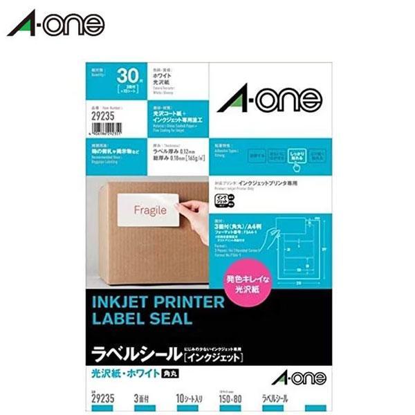 【A4・3面】エーワン/インクジェットプリンタ対応ラベルシール・光沢紙(29235)10シート・30片 ファイル・表示用 乾きが早く、色鮮やか!A-one