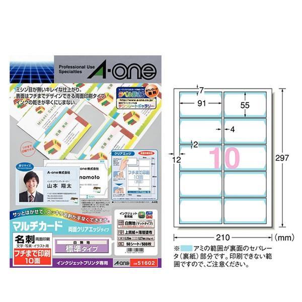 【A4・マット】エーワン/マルチカード・名刺(51602) 白無地・フチまで印刷 10面 50シート・500枚 標準 インクジェットプリンタ専用/A-one