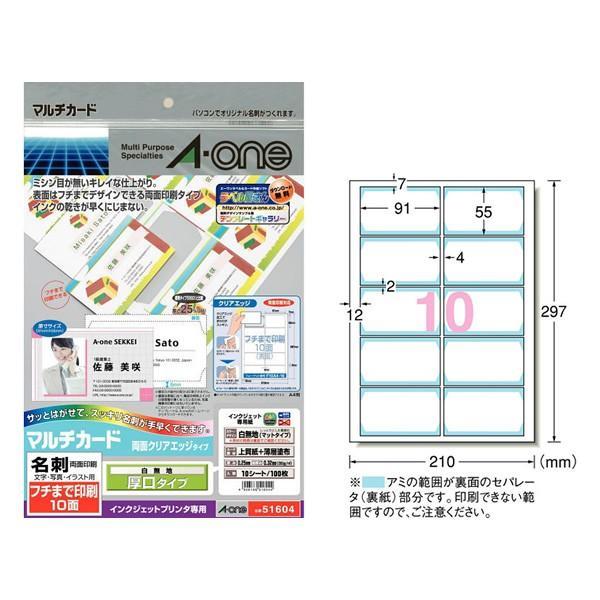 【A4・マット】エーワン/マルチカード・名刺(51604) 白無地・フチまで印刷 10面 10シート・100枚 厚口 インクジェットプリンタ専用/A-one