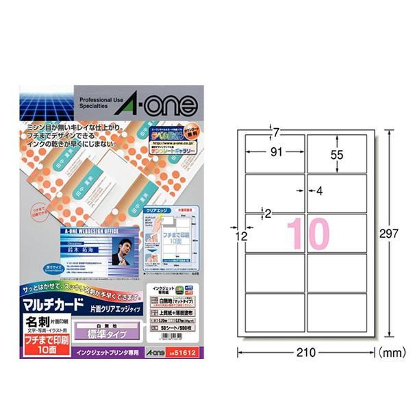 【A4・マット】エーワン/マルチカード・名刺(51612) 白無地・フチまで印刷 10面 50シート・500枚 標準 インクジェットプリンタ専用/A-one