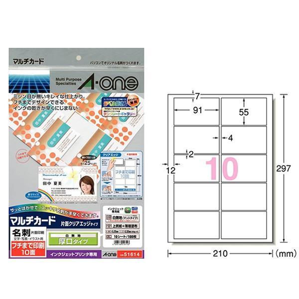 【A4・マット】エーワン/マルチカード・名刺(51614) 白無地・フチまで印刷 10面 10シート・100枚 厚口 インクジェットプリンタ専用/A-one