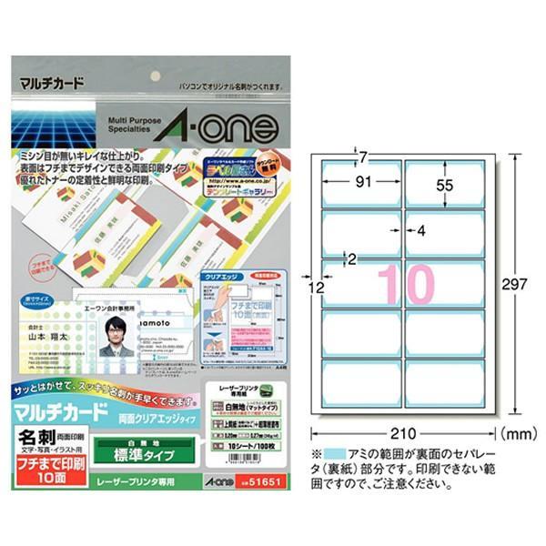 【A4・マット】エーワン/マルチカード・名刺(51651) 白無地・フチまで印刷 10面 10シート・100枚 標準 レーザープリンタ専用 名刺作成用紙/A-one
