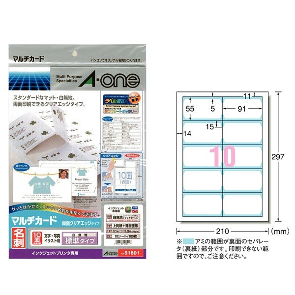 【A4・マット】エーワン/マルチカード・名刺(51801) 白無地 10面 10シート・100枚 標準 インクジェットプリンタ専用 名刺作成用紙/A-one
