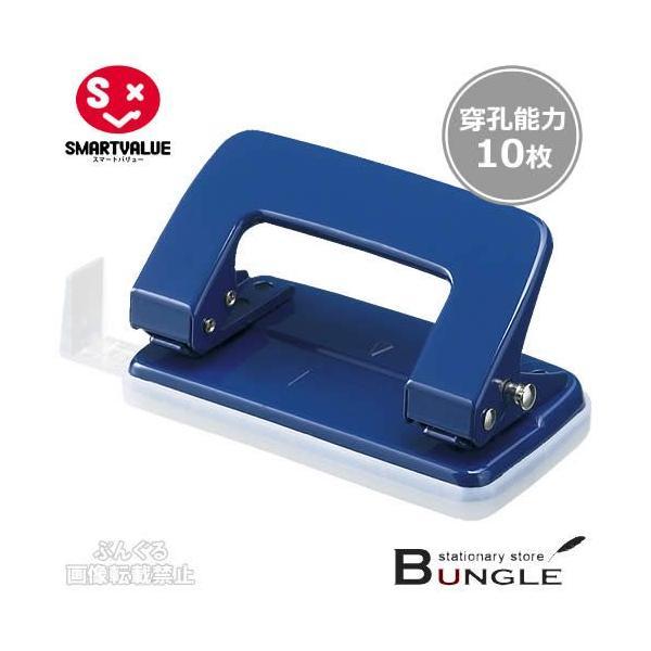【小型】スマートバリュー/2穴パンチ(B620J-S・830-041)青 1個 穿孔能力10枚 A3E〜A5E対応のゲージ付き/SMARTVALUE